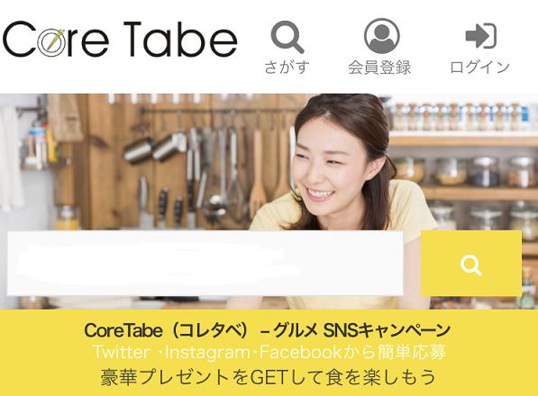 CoreTabe スマホページ